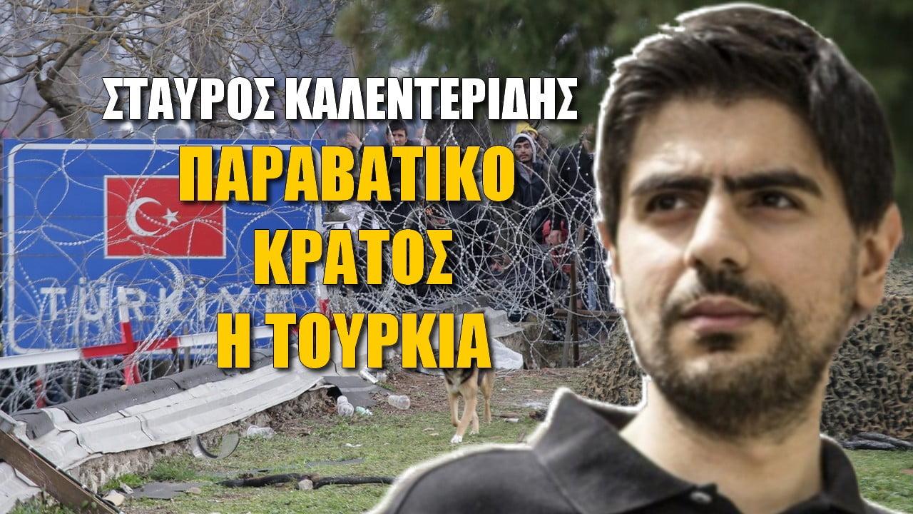 Η Τουρκία προσπάθησε να διαλύσει τα σύνορα της Ελλάδας (ΒΙΝΤΕΟ)