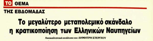 ΦΑΚΕΛΟΣ: Ναυπηγεία Σκαραμαγκά: Όταν ο «Οικονομικός Ταχυδρόμος» προειδοποιούσε  στη Βουλή από  το 1992…