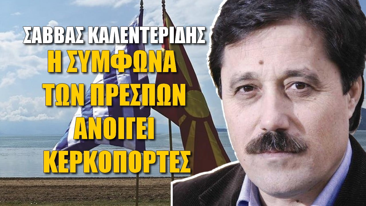 Η συμφωνία των Πρεσπών αφήνει ανοικτή τη διεκδίκηση της Θεσσαλονίκης (ΒΙΝΤΕΟ)