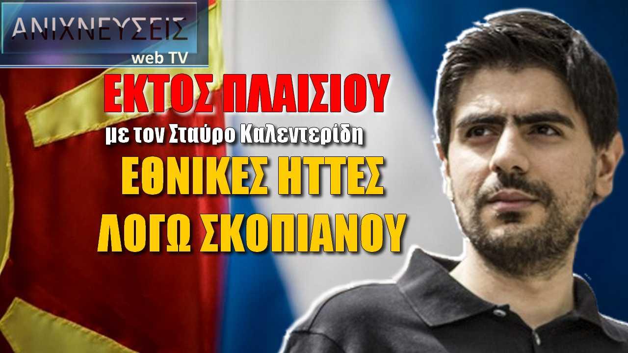 Η εγκατάλειψη του Σκοπιανού οδηγεί σε εθνικές ήττες
