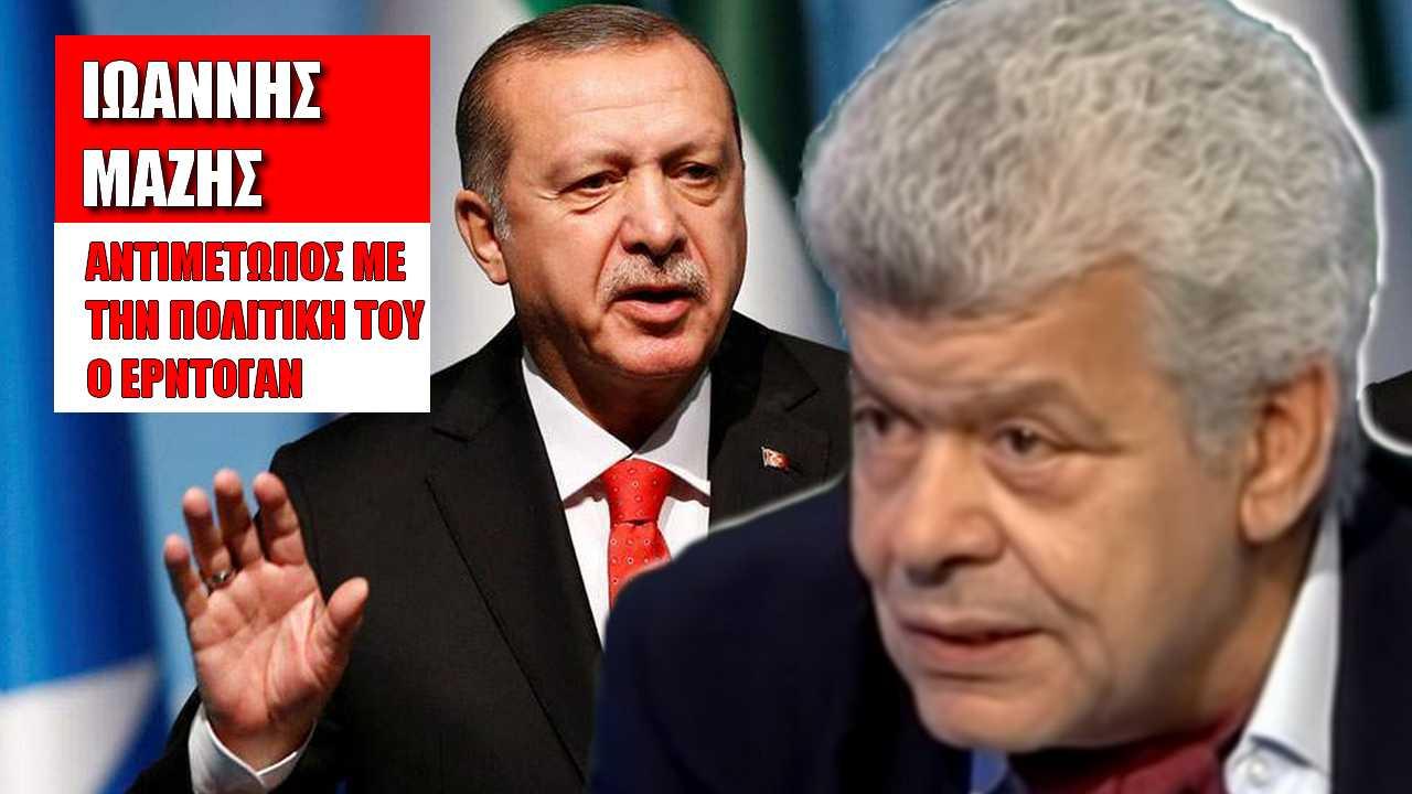 Μάζης: Ο Ερντογάν αντιμετωπίζει τις αντιφάσεις του (ΒΙΝΤΕΟ)
