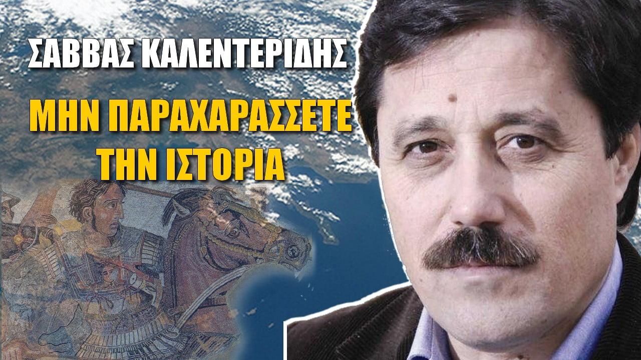 Ιστορικό έγκλημα με τη Μακεδονία (ΒΙΝΤΕΟ)
