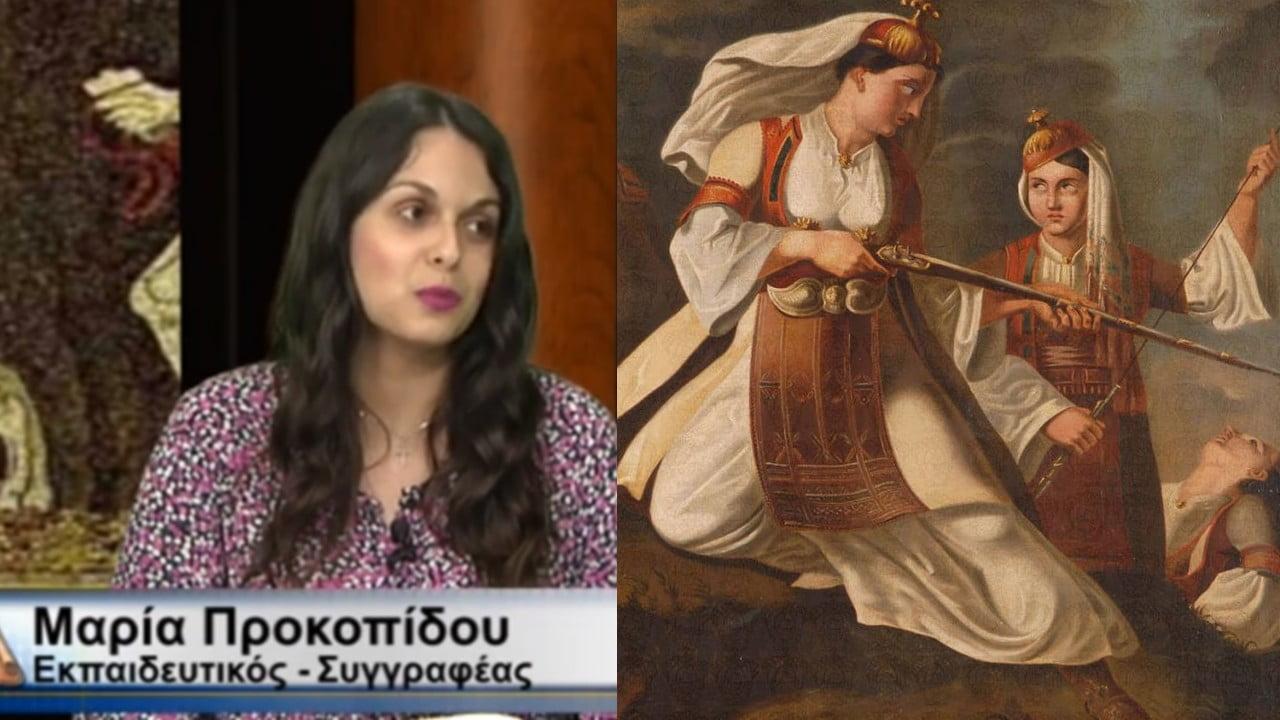 Μαρία Προκοπίδου: Οι γυναίκες που θυσιάστηκαν το 1821 για την απελευθέρωση της Ελλάδας (ΒΙΝΤΕΟ)