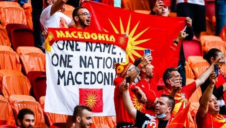 Γι' αυτό το πανό τι έκανε σήμερα η UEFA στο Β. Μακεδονία – Ολλανδία;