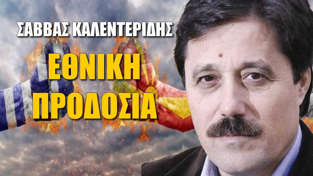 Δεν δικαιούνται τα Σκόπια να λέγονται Μακεδονία (ΒΙΝΤΕΟ)