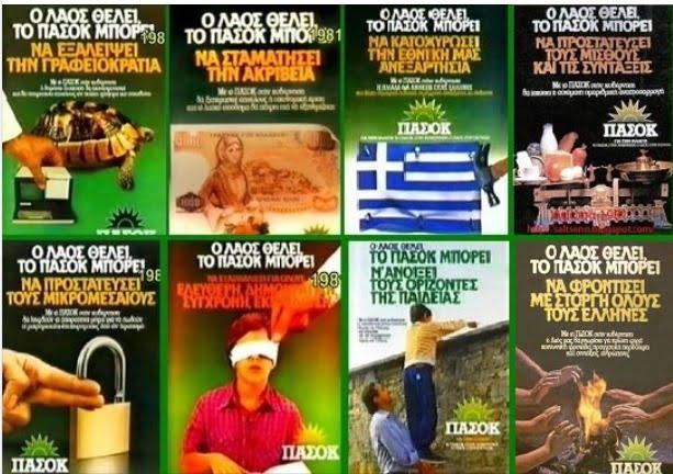 Οι ευθύνες του Ελληνικού λαού ( 1981 -2021 )