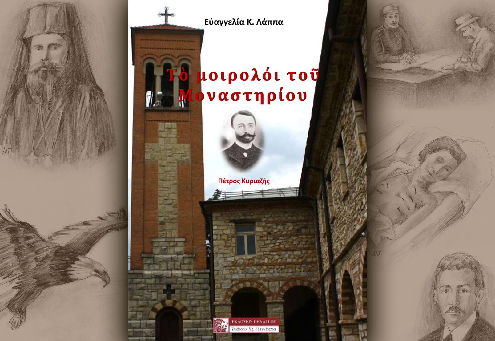 Το μοιρολόι του Μοναστηρίου! Tο νέο βιβλίο της μαθήτριας Β' Λυκείου, Ευαγγελίας Λάππα