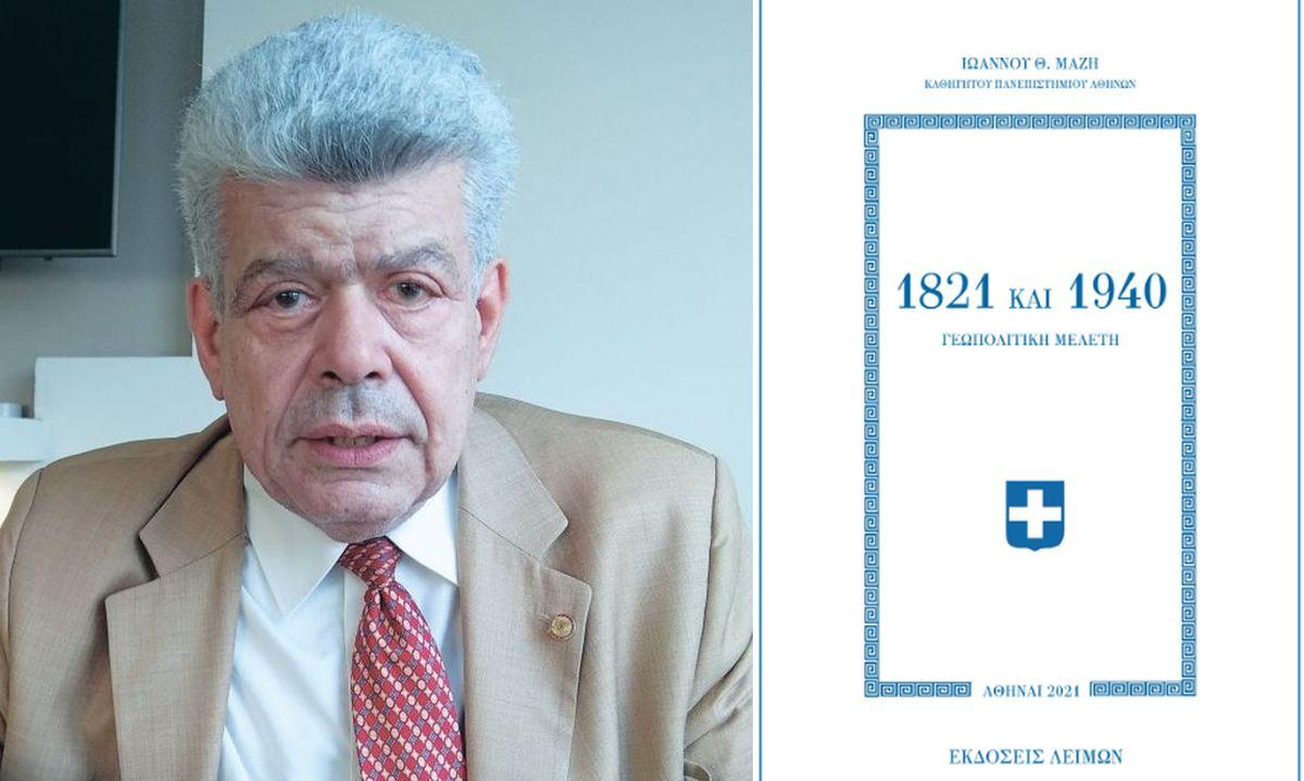 """Νέο βιβλίο του Ι. Μάζη: """"1821 και 1940 – Γεωπολιτική Μελέτη"""""""