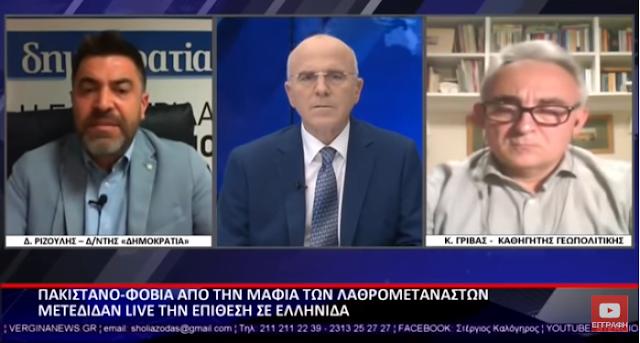 Η μεγαλύτερη απειλή που αντιμετωπίζει ο ελληνισμός! Κατάντια και γκάφα η δήλωση της Σακελλαροπούλου (ΒΙΝΤΕΟ)