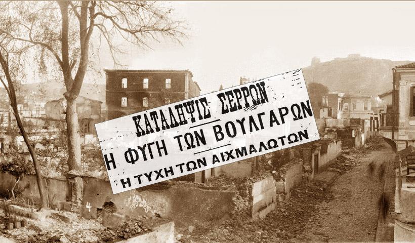 Δώδεκα Σύλλογοι των Σερρών: «Οι φιλοσκοπιανοί δεν είναι ελεύθεροι να κάνουν ό,τι θέλουν στον τόπο μας κ. Σακελλαροπούλου»!