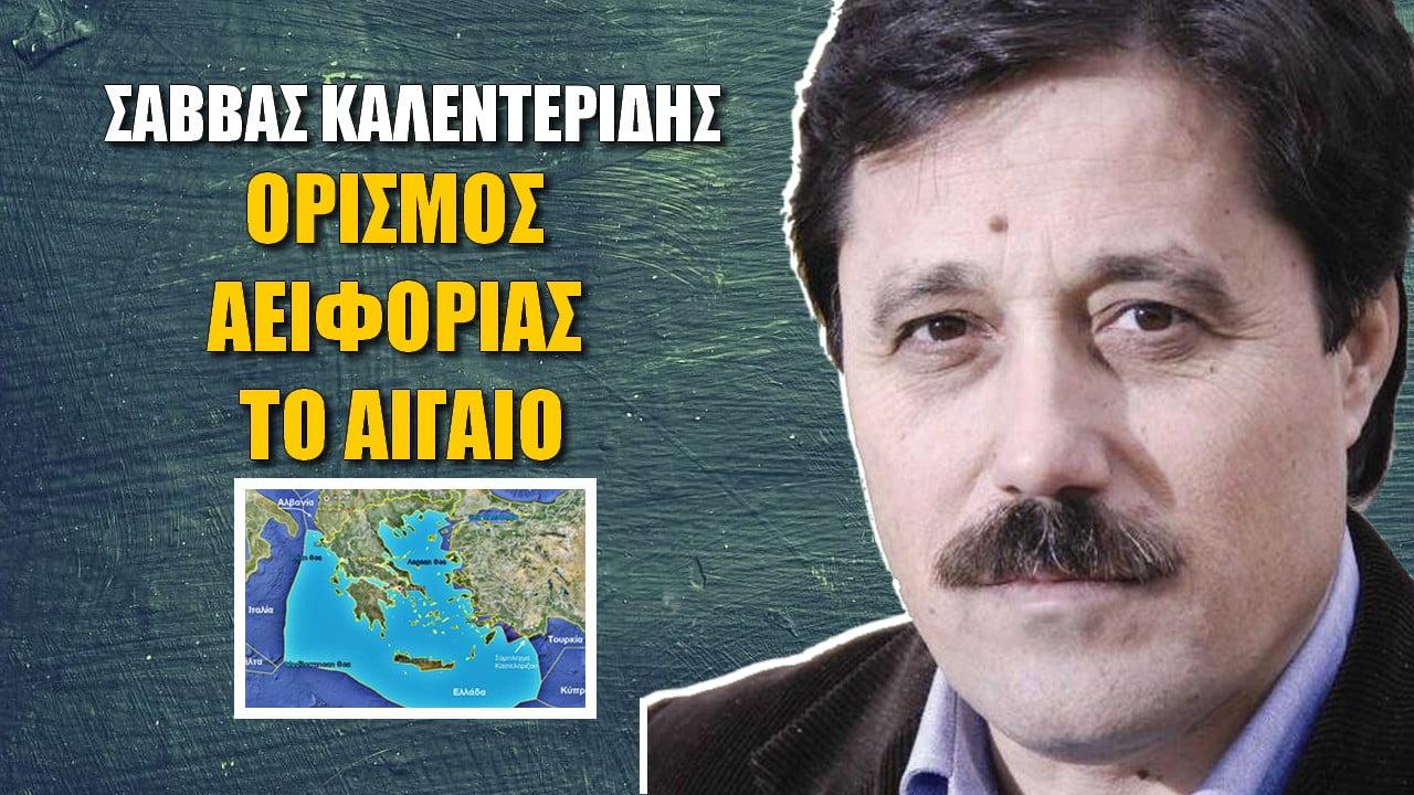 Η Τουρκία προσπαθεί να υφαρπάξει τον εθνικό μας πλούτο (ΒΙΝΤΕΟ)