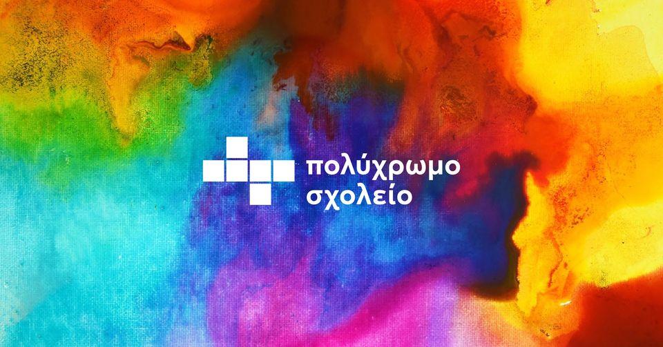 """ΜΚΟ """"ακτιβιστών"""" ΛΟΑΤΚΙ+ καθορίζει πρόγραμμα για την σεξουαλική διαπαιδαγώγηση ανηλίκων παιδιών"""