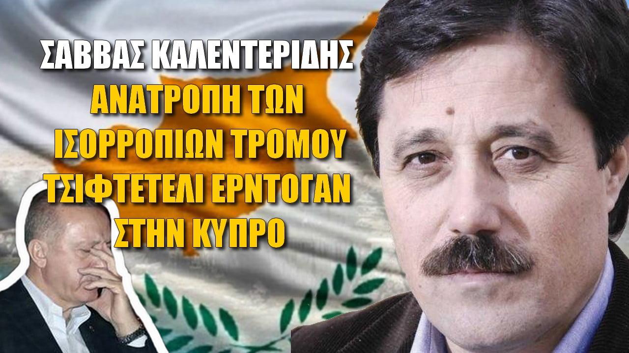 Η Ελλάδα πρέπει να αποκτήσει επιθετικό δόγμα στην Κύπρο (ΒΙΝΤΕΟ)