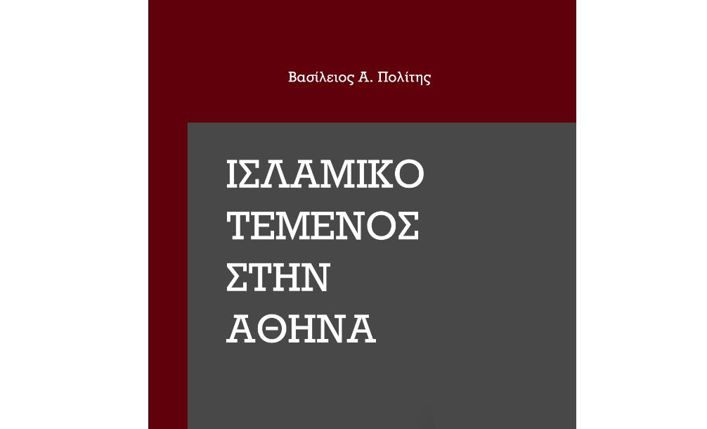 """17 Ιουλίου, ώρα 20.30 στη Χρυσούπολη Καβάλας: Παρουσίαση του βιβλίου του Β. Πολίτη """"Ισλαμικό Τέμενος στην Αθήνα"""""""