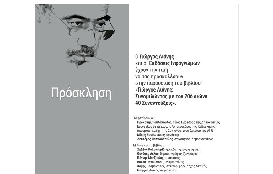 Παρουσίαση τη βιβλίου του Γιώργου Λιάνη την Τετάρτη 21 Ιουλίου, ώρα 20:30, στο θέατρο «Άλσος», στο Πεδίο του Άρεως