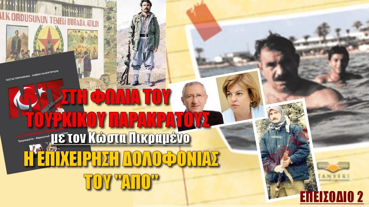 """Η επιχείρηση δολοφονίας του Αμπντουλάχ Οτζαλάν – Επεισόδιο 2 στην εκπομπή """"ΜΙΤ: Στη φωλιά του τουρκικού παρακράτους"""""""
