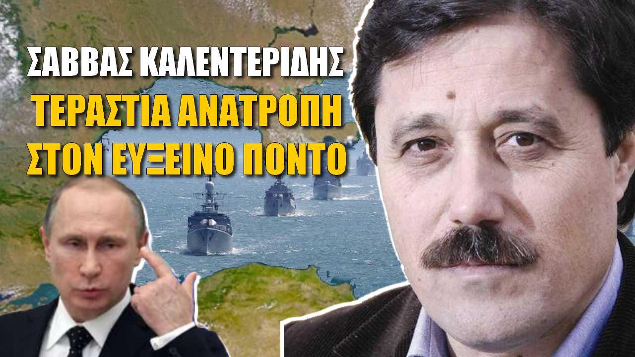 Ανατροπή στον Εύξεινο Πόντο! (BINTEO)