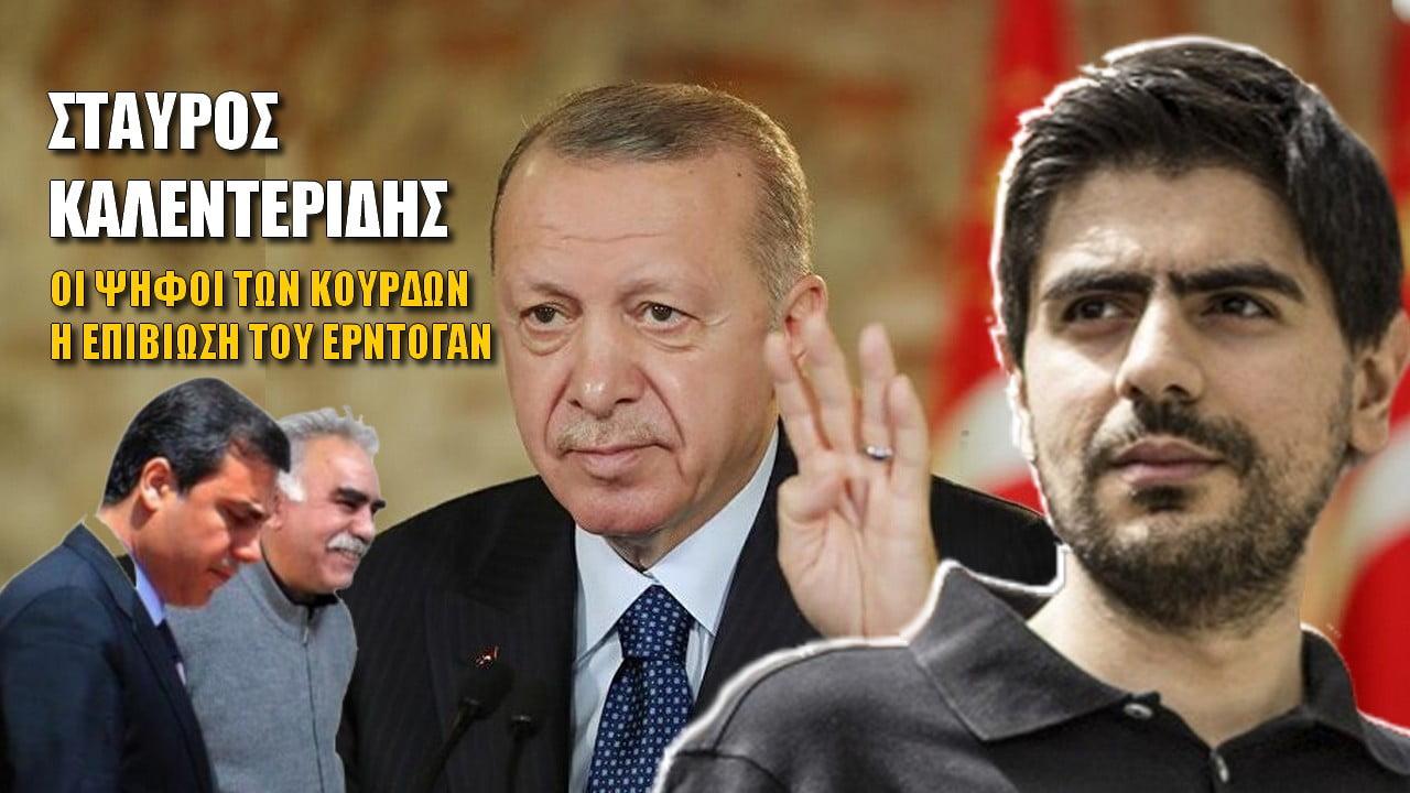Η επιβίωση του Ερντογάν στα χέρια των Κούρδων (ΒΙΝΤΕΟ)