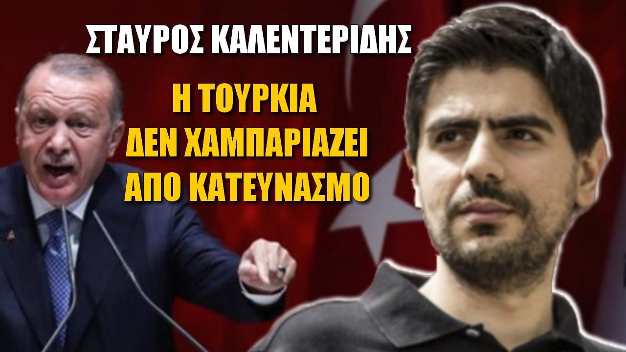 Η Τουρκία δεν καταλαβαίνει από κατευνασμό (ΒΙΝΤΕΟ)