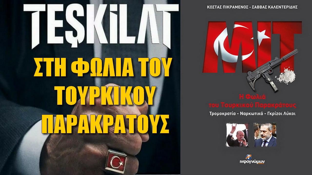 """Ο Λάζαρος Μαύρος για το βιβλίο """"ΜΙΤ – Η Φωλιά του Τουρκικού Παρακράτους"""""""