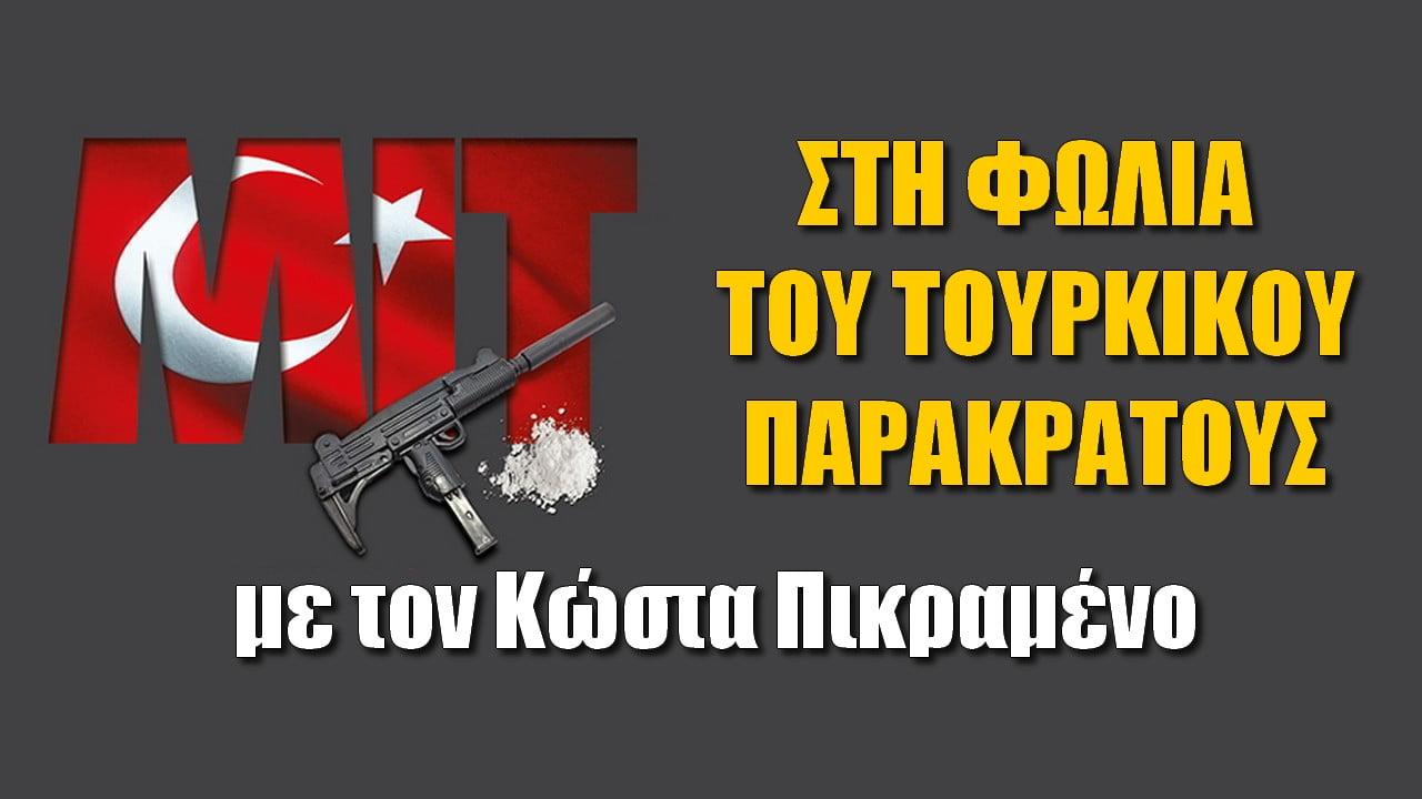 MIT: Στη φωλιά του τουρκικού παρακράτους – Δείτε το σήμα έναρξης της νέας εκπομπής του Infognomonpolitics (ΒΙΝΤΕΟ)