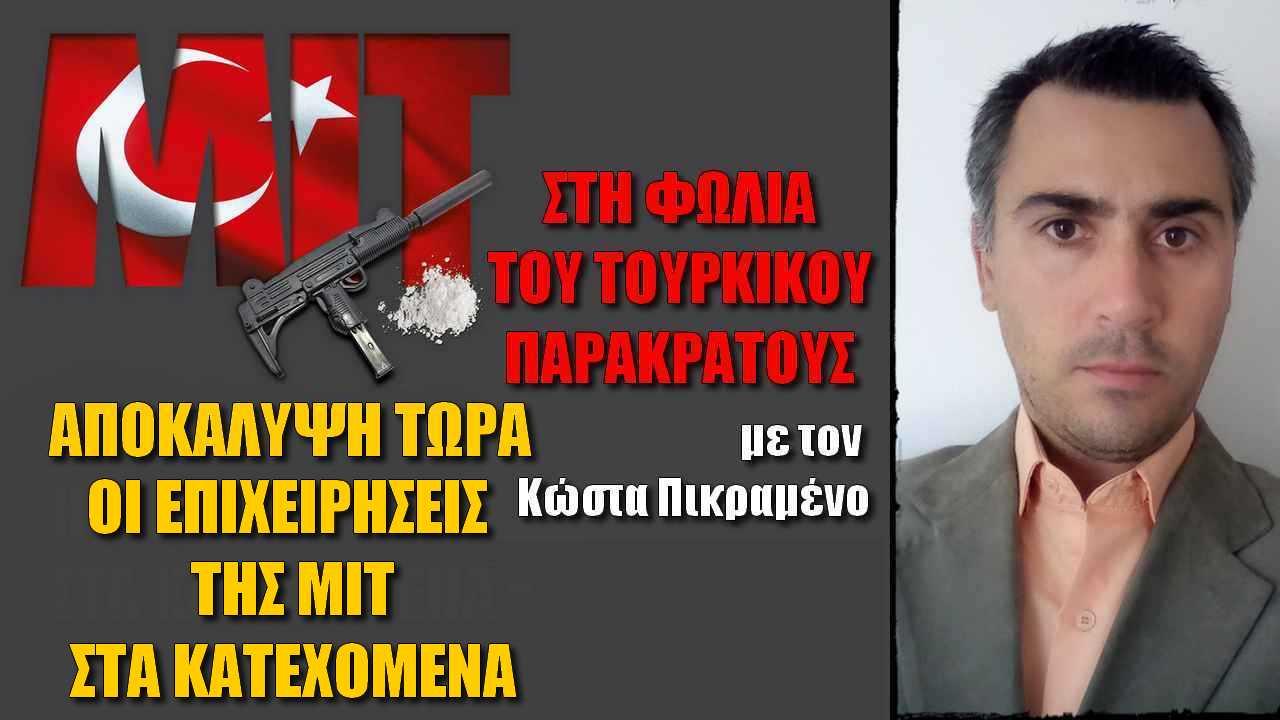 Κωνσταντίνος Πικραμένος - Infognomon Politics