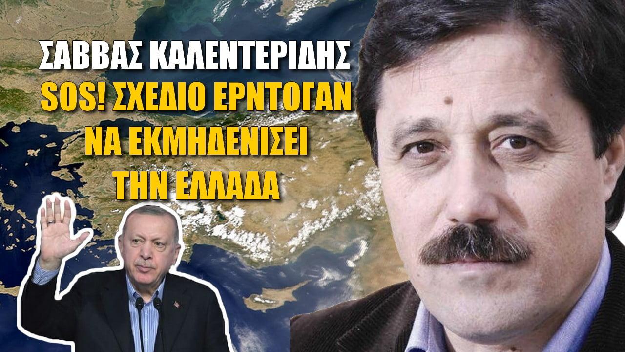 Η Ελλάδα να χαράξει εθνικό σχέδιο στην Ανατολική Μεσόγειο (ΒΙΝΤΕΟ)
