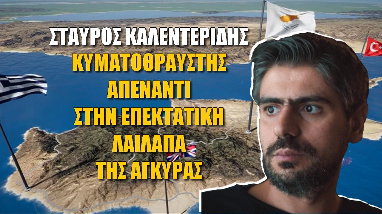 Με τον εισβολέα δεν συζητάς για λύση στην Κύπρο! (ΒΙΝΤΕΟ)