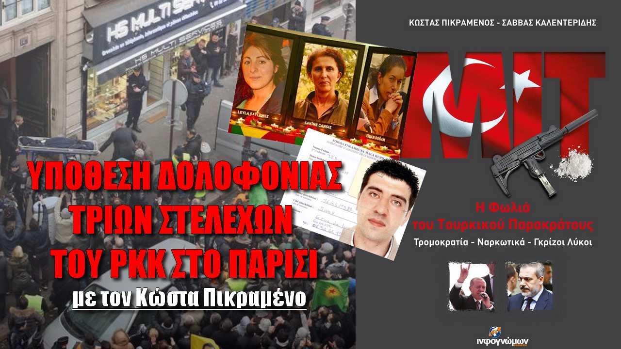 Υπόθεση δολοφονίας 3 στελεχών του PKK στο Παρίσι! Επεισόδιο 4 – MIT: Στη Φωλιά του τουρκικού παρακράτους