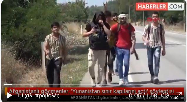 Τουρκία: «Fake news ωθούν Αφγανούς μετανάστες στα ελληνοτουρκικά σύνορα»