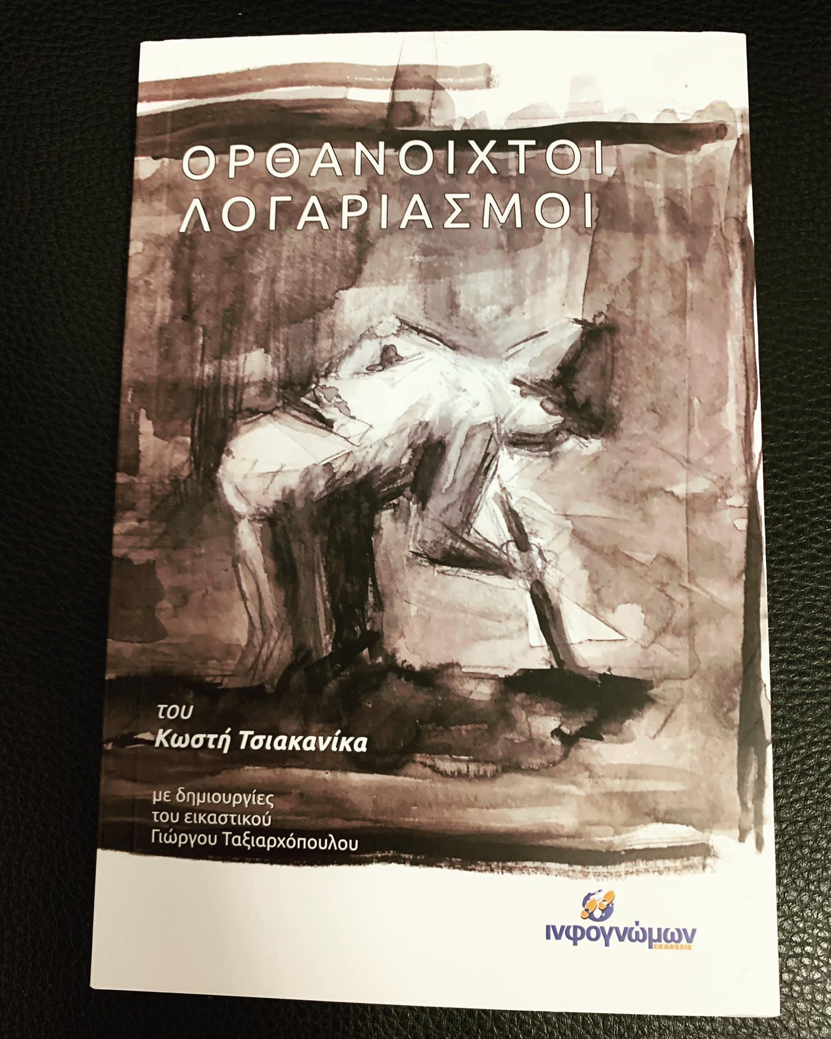 Οι Εκδόσεις Ινφογνώμων κυκλοφορούν το βιβλίο του δημοσιογράφου Κωστή Τσιακανίκα: «ΟΡΘΑΝΟΙΧΤΟΙ ΛΟΓΑΡΙΑΣΜΟΙ»