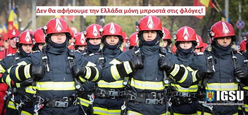 """Οι Ρουμάνοι στέλνουν βοήθεια για τις πυρκαγιές! """"Δεν θα αφήσουμε την Ελλάδα μόνη μπροστά στις φλόγες"""""""
