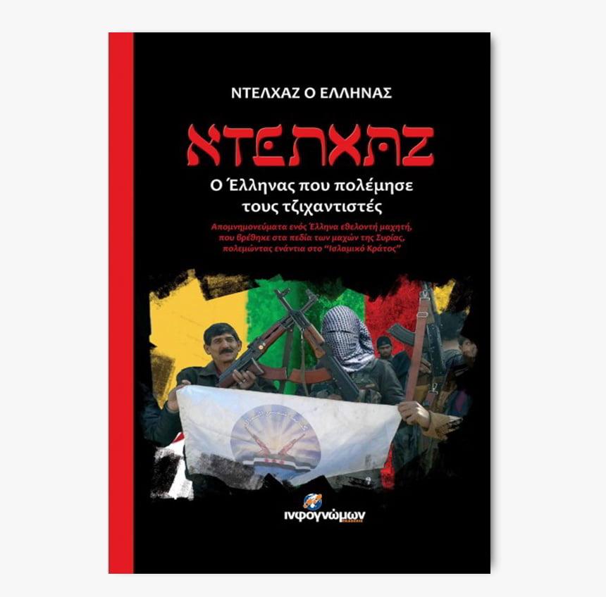 Ντελχάζ: Ο Έλληνας που πολέμησε τους τζιχαντιστές