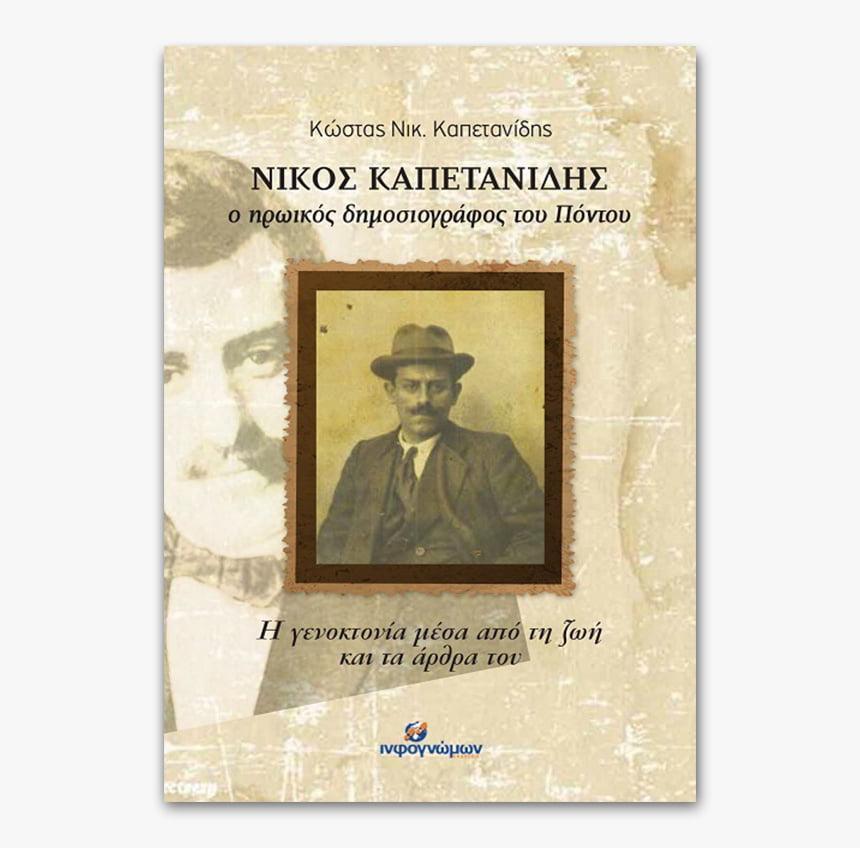 Νίκος Καπετανίδης, ο ηρωικός δημοσιογράφος του Πόντου