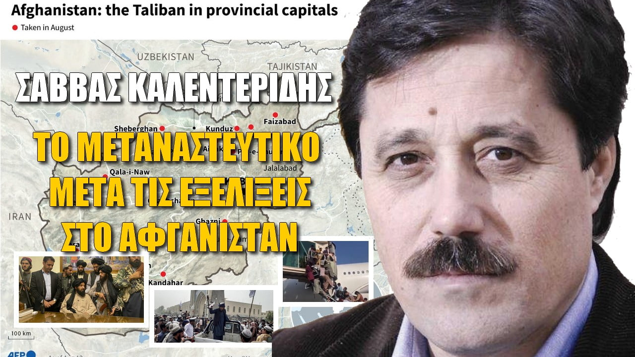 Η Τουρκία παίζει το μεταναστευτικό χαρτί στο Αφγανιστάν