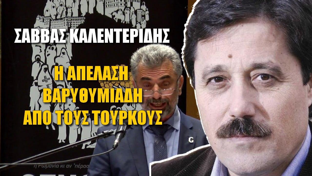 Τρομοκρατικές οργανώσεις για την Τουρκία οι ποντιακοί σύλλογοι (ΒΙΝΤΕΟ)