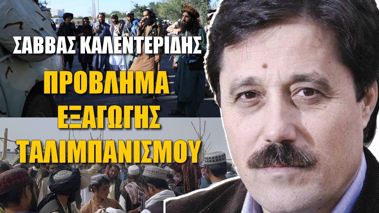 SOS για την ελληνική διπλωματία! Υπερεργολάβος των ΗΠΑ η Τουρκία στο Αφγανιστάν (ΒΙΝΤΕΟ)