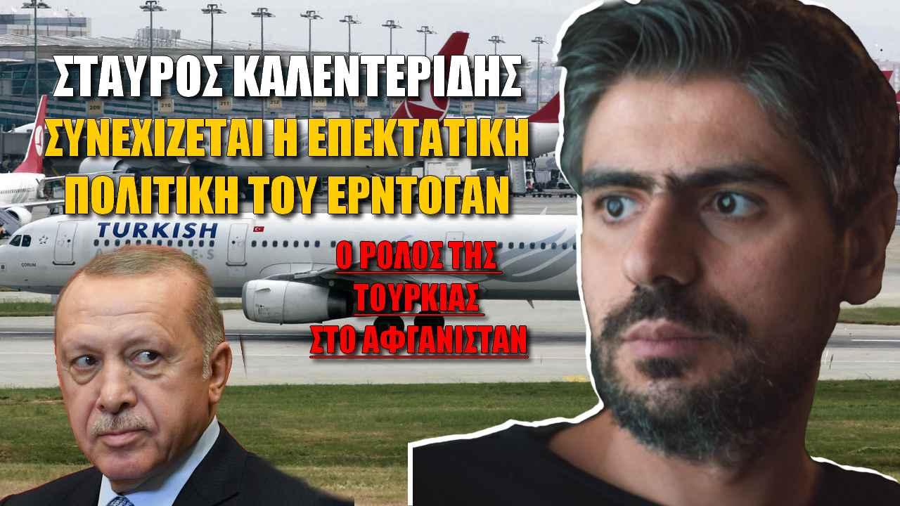 Το «αλεξανδρινό» όνειρο του Ερντογάν