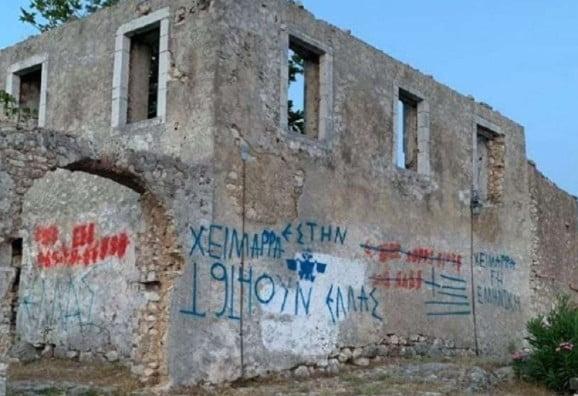 Η ιστορική επιστολή των Χιμαραίων στον Ύπατο Αρμοστή της ΔΑΣΕ για την ελληνικότητα της Χιμάρας