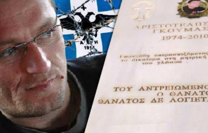 Αριστοτέλης Γκούμας Χιμάρα, Η δολοφονία του Ελληνισμού συνεχίζεται