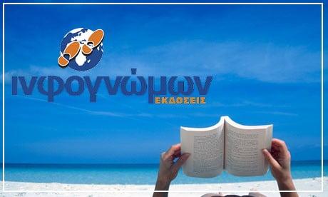 Δεν υπάρχει καλύτερη συντροφιά το καλοκαίρι από ένα βιβλίο! Περιηγηθείτε στο eshop των Εκδόσεων «Ινφογνώμων»