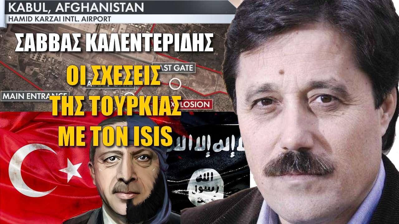 Εγκληματικές ενέργειες Ερντογάν! Ντοκουμέντα για εμπλοκή Τουρκίας στον ISIS (ΒΙΝΤΕΟ)