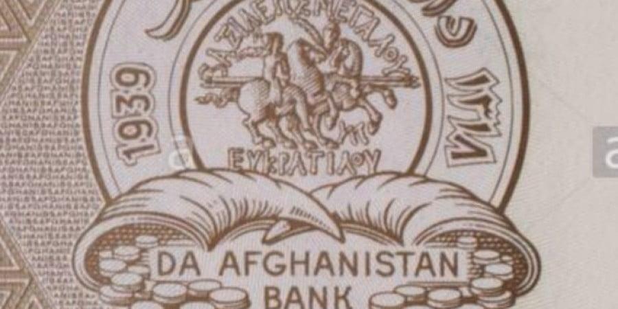 Οι Ταλιμπάν κι ο Έλληνας Βασιλιάς Ευκρατίδης στα χαρτονομίσματα Αφγανιστάν