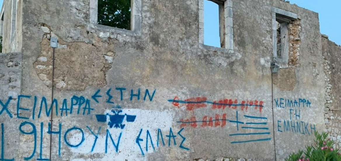 Βίοι παράλληλοι – Κωνσταντίνος Κατσίφας και Αριστοτέλης Γκούμας