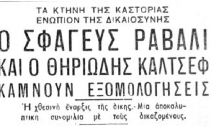 Σφαγές και προπαγάνδα: Οι Ιταλικές απόπειρες αφελληνισμού της Δυτικής Μακεδονίας το 1941-44