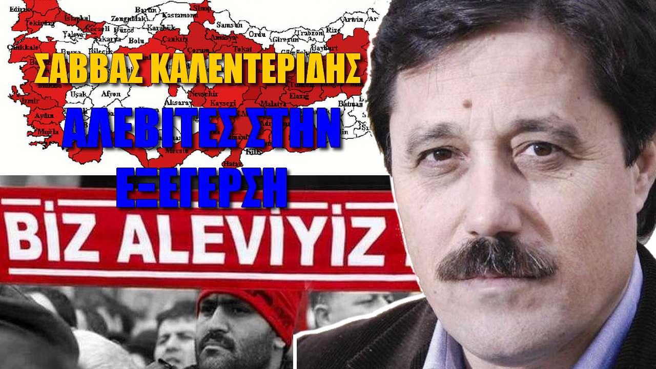 Τούρκοι κατά της νεο-οθωμανικής πολιτικής του Ερντογάν (ΒΙΝΤΕΟ)