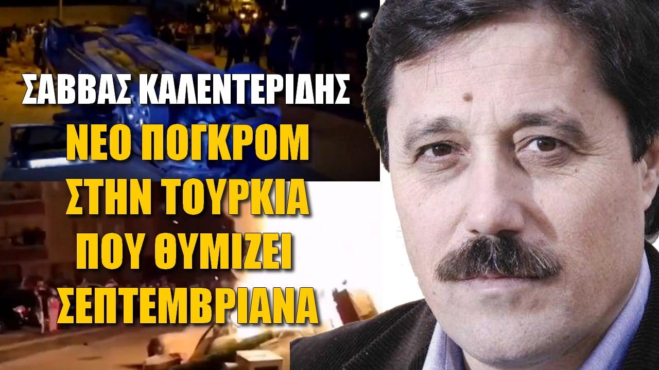 Νέο πογκρόμ στην Τουρκία! Ο Ερντογάν πέφτει στον λάκκο που έσκαψε για την Ελλάδα (ΒΙΝΤΕΟ)
