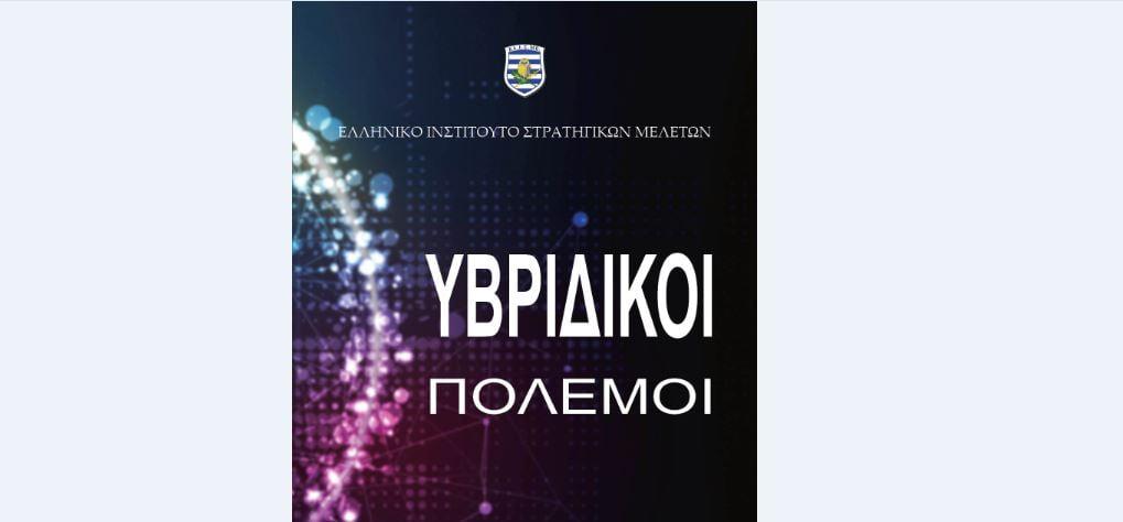 Νέα έκδοση: Υβριδικοί Πόλεμοι, του Ελληνικού Ινστιτούτου Στρατηγικών Μελετών