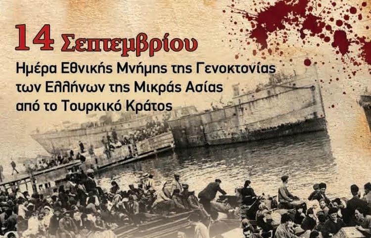 Κεντρικές εκδηλώσεις μνήμης της ΟΠΣΕ για τη Γενοκτονία των Ελλήνων της Μικράς Ασίας