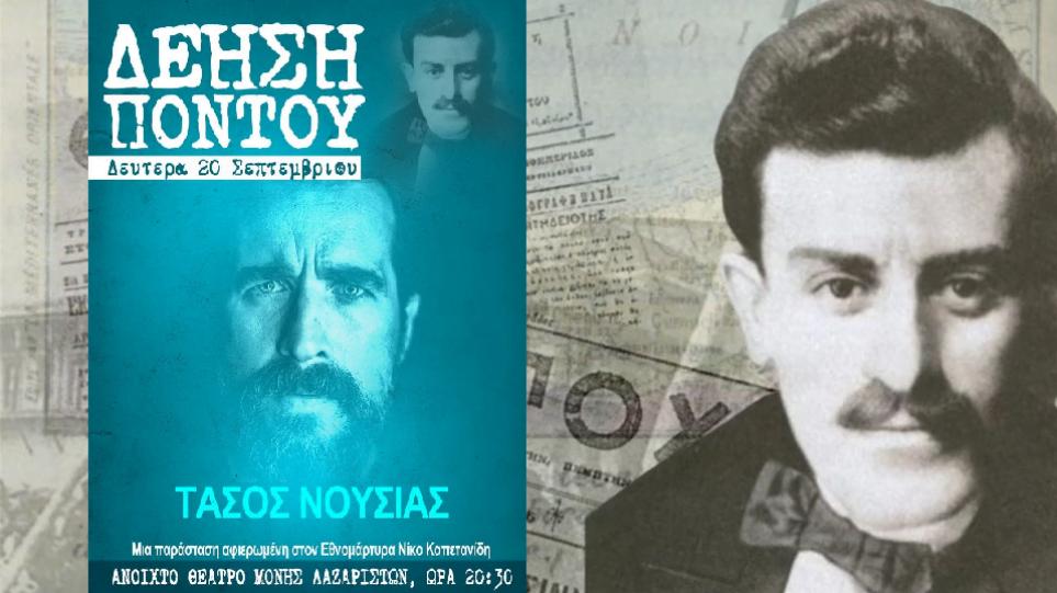 Θεσσαλονίκη: Βραδιά αφιερωμένη στον ήρωα δημοσιογράφο του Πόντου Νίκο Καπετανίδη